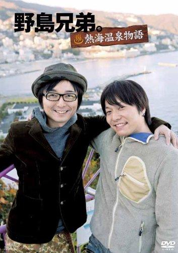 野島兄弟。~熱海温泉物語~ [DVD]