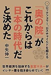 ロックフェラー、ロスチャイルドを超える 「奥の院」がこれからは日本の時代だと決めた