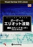 DVD ポーザーのエリオット波動 (<DVD>)