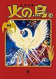 火の鳥[文庫版] コミック 全14巻セット