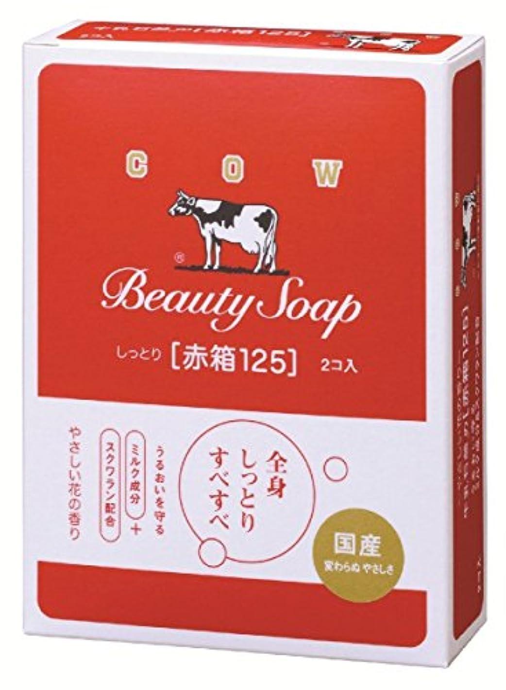 ハードリング穿孔する古い牛乳石鹸共進社 カウブランド 赤箱 125g×2