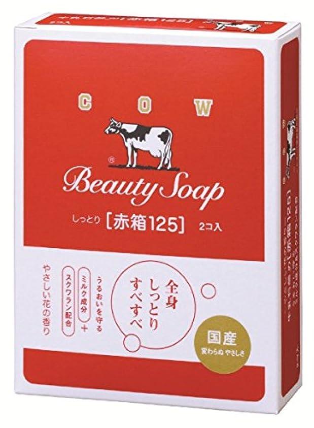めったに重々しいフィラデルフィア牛乳石鹸共進社 カウブランド 赤箱 125g×2