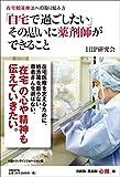 在宅輸液療法への取り組み方「自宅で過ごしたい」その思いに薬剤師ができること (日経DI 薬剤師「心得」帳)
