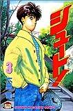 シュート! (3) (講談社コミックス (1660巻))