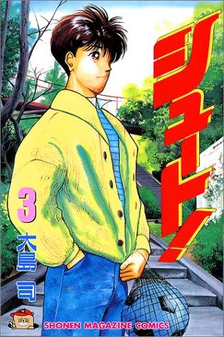 シュート! (3) (講談社コミックス (1660巻))の詳細を見る