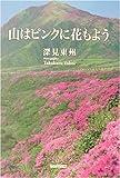 山はピンクに花もよう