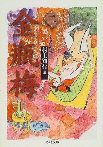 金瓶梅 (2) (ちくま文庫)