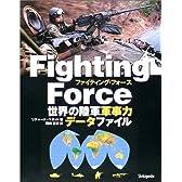 ファイティング・フォース―世界の陸軍軍事力データファイル