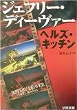 ヘルズ・キッチン (ハヤカワ・ミステリ文庫)