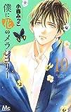 僕に花のメランコリー 10 (マーガレットコミックス)