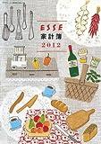 ESSE(エッセ) 2012年 新年特大号 画像