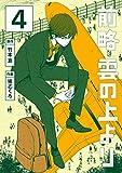 前略 雲の上より(4) (イブニングコミックス)