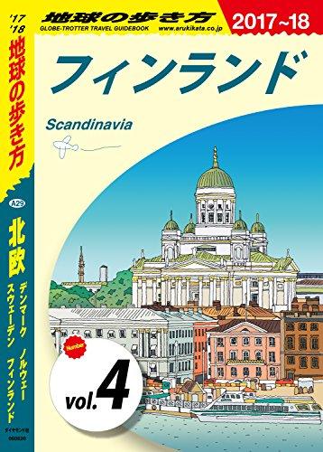 地球の歩き方 A29 北欧 2017-2018 【分冊】 4 フィンランド 北欧分冊版