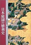 日本庭園の植栽史