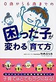 0歳から6歳までの困った子が変わる育て方 中経出版