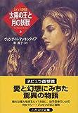 太陽の王と月の妖獣〈上〉 (ハヤカワ文庫SF)