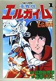 重戦機(ヘビーメタル)エルガイム (1) (St comics―Sunrise super robot series)