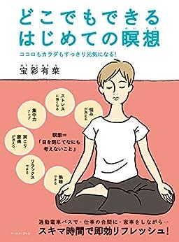 [宝彩有菜]のどこでもできるはじめての瞑想