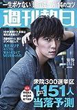 週刊朝日2012年10月19日号