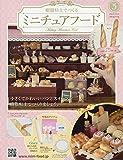 ミニチュアフード(5) 2019年 4/3 号 [雑誌]