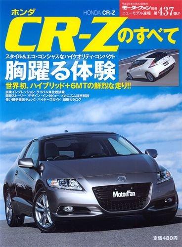 ホンダCR-Zのすべて (モーターファン別冊 ニューモデル速報 第437弾)