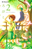 ひみこい(2) (デザートコミックス)