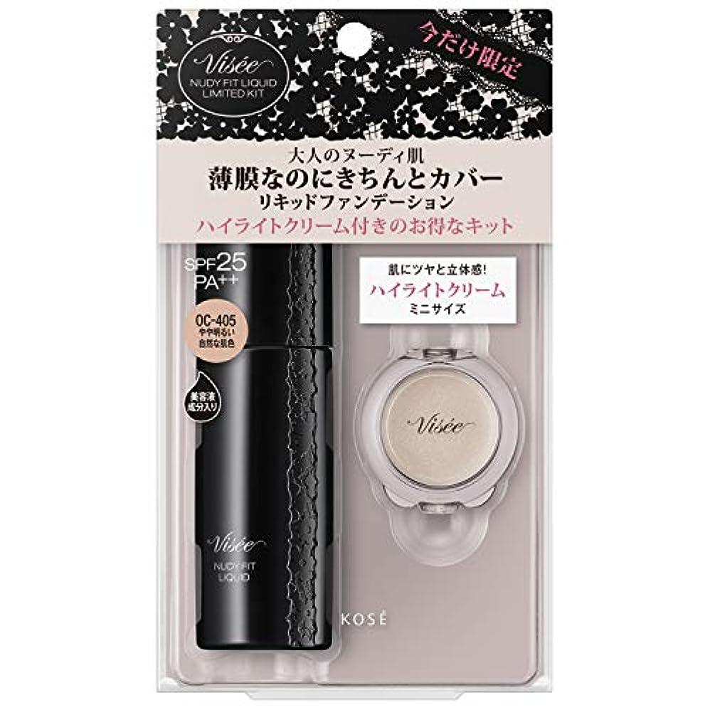 マニアこっそり美容師Visee(ヴィセ) ヌーディフィット リキッド 限定キット2 ファンデーション OC-405 やや明るい自然な肌色 セット 30ml+1g