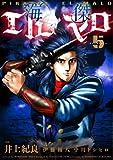 海傑エルマロ (5) (ヒーローズコミックス)