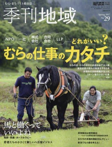 季刊 地域(29) 2017年 05 月号 [雑誌]: 現代農業 増刊