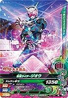 ガンバライジング/ライダータイム プロモーション/PRT-041 仮面ライダージオウ