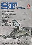 S-Fマガジン 1978年06月号 (通巻235号)