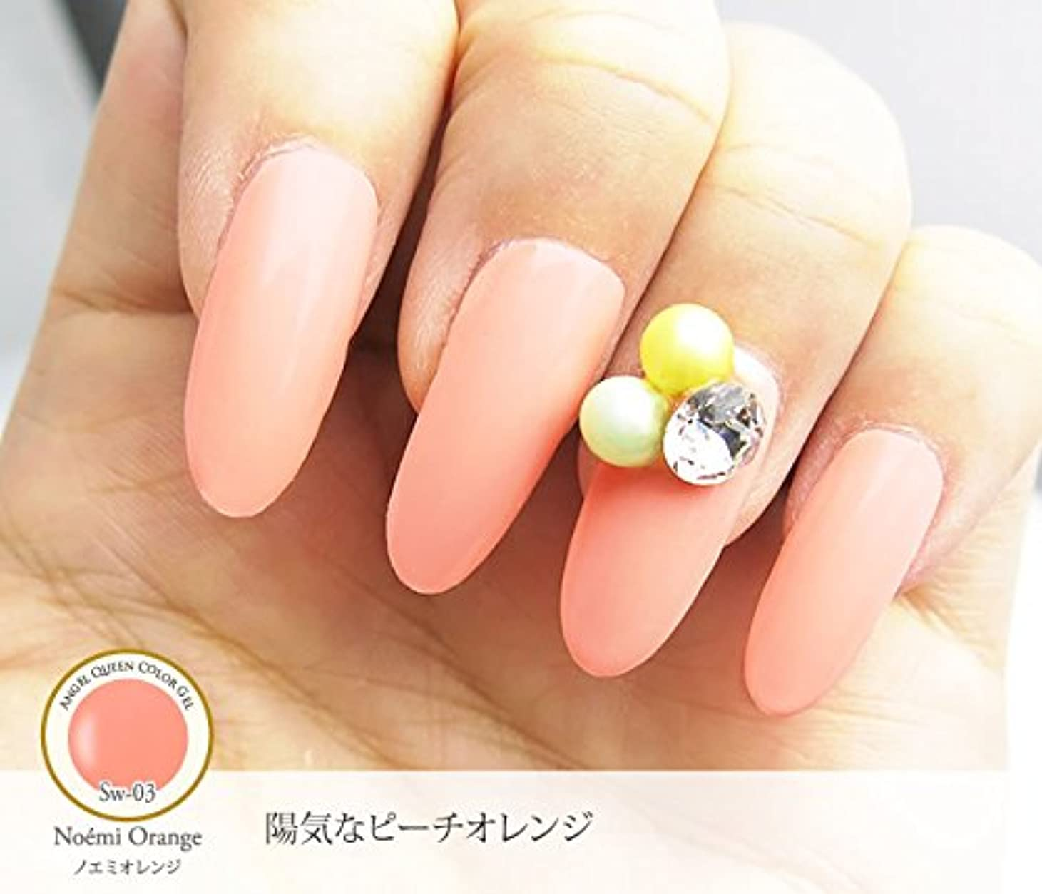 アジア人カロリーファランクスエンジェル クィーンカラージェルSweet 3gノエミオレンジ