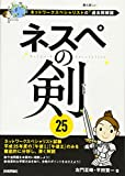 ネスぺの剣25 ~ネットワークスペシャリストの最も詳しい過去問解説 (情報処理技術者試験)