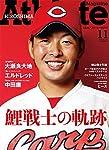 広島アスリートマガジン2014年11月号 (鯉戦士の軌跡 【表紙☆大瀬良大地/水本裕貴】)