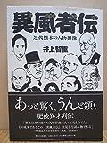 異風者伝―近代熊本の人物群像