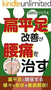 扁平足改善が腰痛を治す