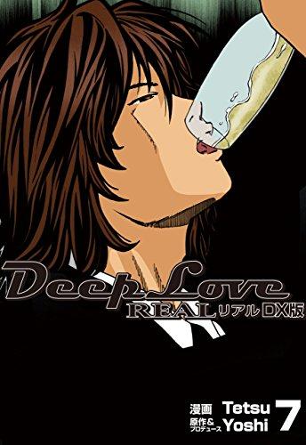 DeepLoveREAL DX版 7巻の詳細を見る
