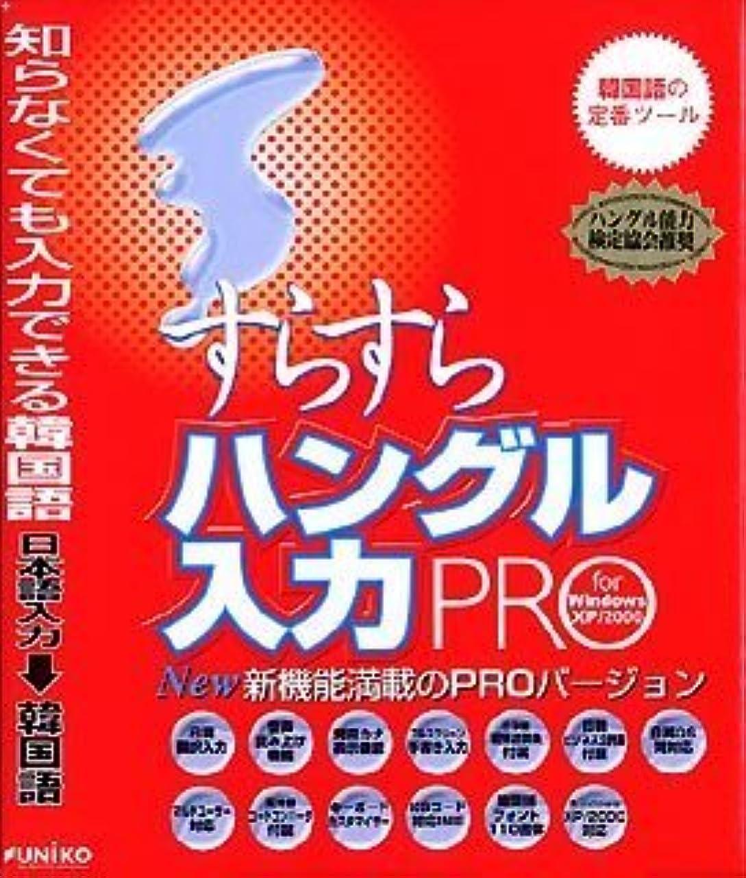 登場子豚権威すらすらハングル入力 PRO for Windows XP/2000