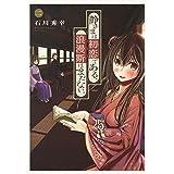 静さまは初恋である、浪漫斯はまだない。 コミック 1-2巻セット [コミック] 石川秀幸