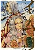 イムリ 3<イムリ> (ビームコミックス)
