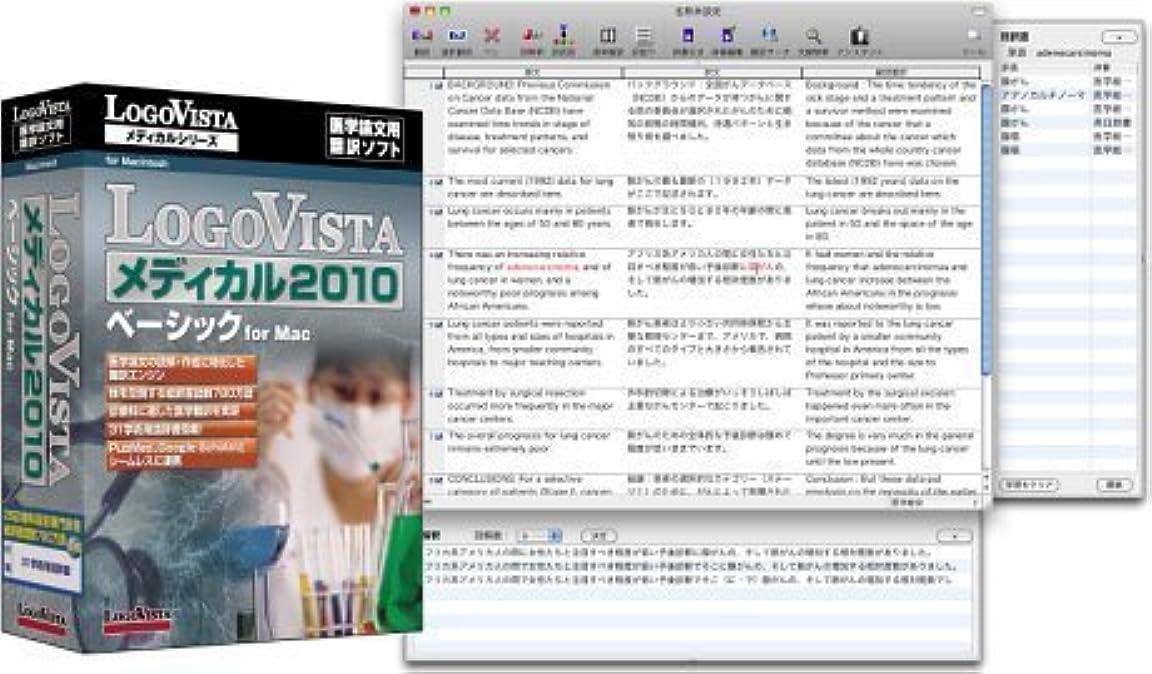 日焼け防水アーカイブLogoVista メディカル 2010 ベーシック for Mac