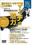 ウインズ「マーチの魅力」[DVD]