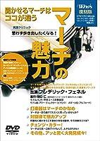 ウインズ「マーチの魅力」 [DVD]
