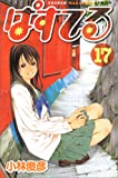 ぱすてる(17) (講談社コミックス)