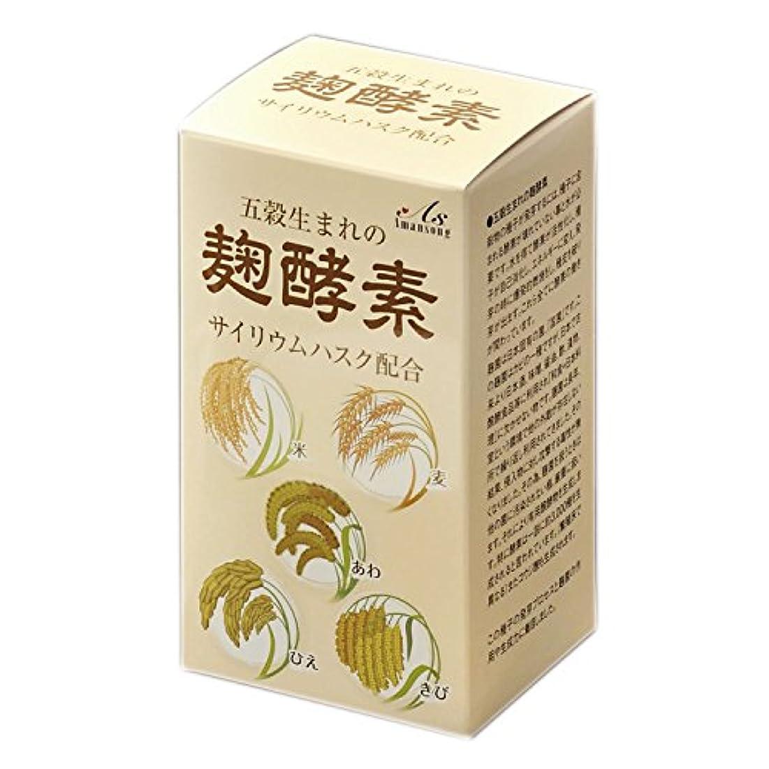 A?S 五穀生まれの麹酵素 ヨーグルト風味で、活きた酵素を手軽に摂取 30包入り