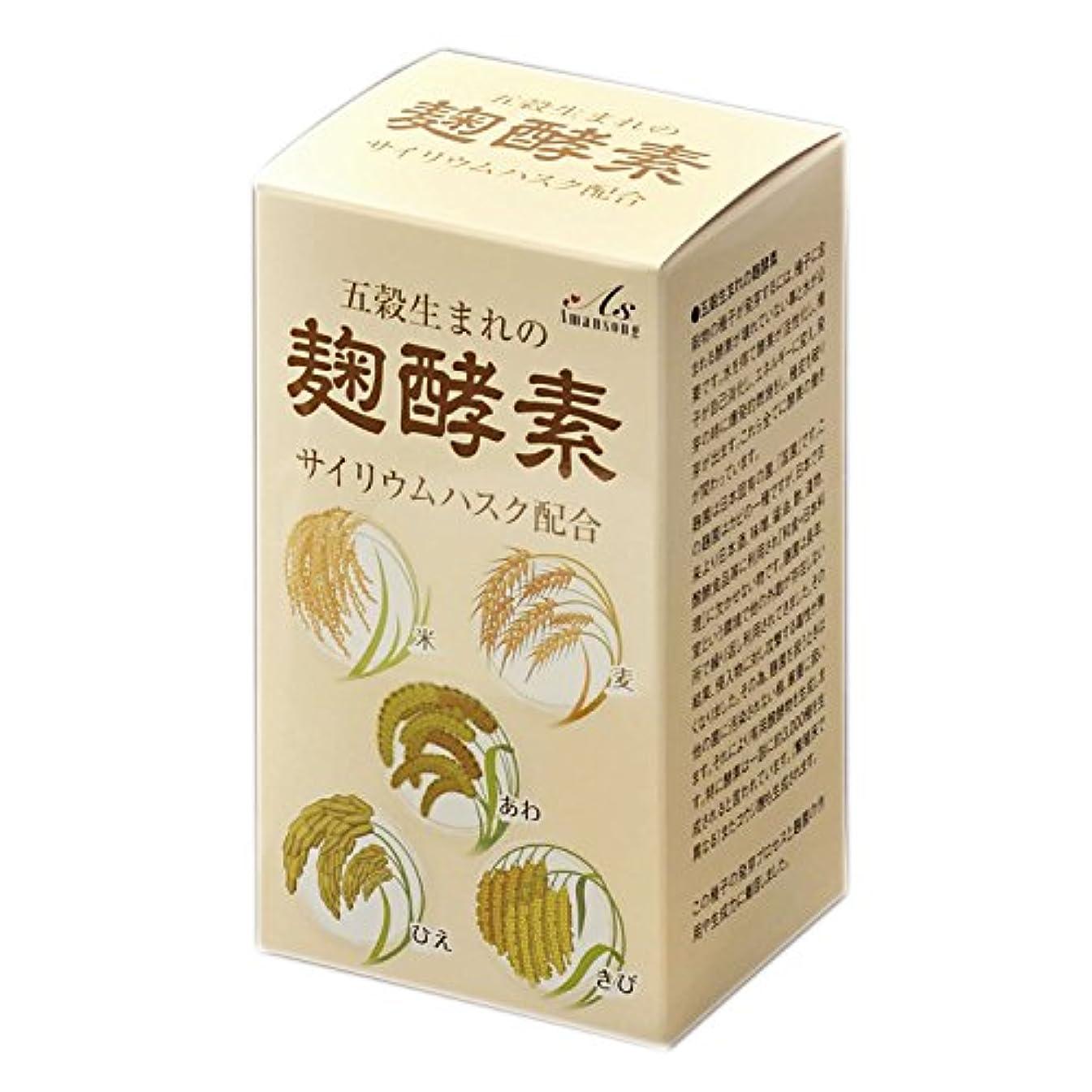 舗装反対素晴らしいA?S 五穀生まれの麹酵素 ヨーグルト風味で、活きた酵素を手軽に摂取 30包入り