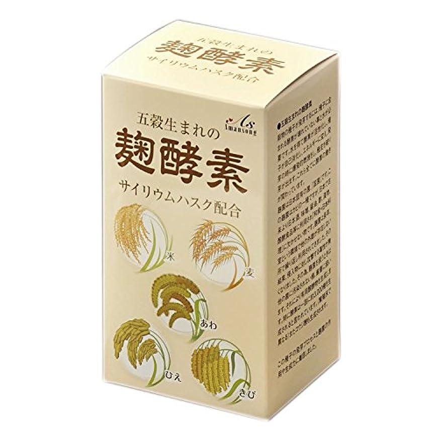 変数組み合わせ屋内A・S 五穀生まれの麹酵素 ヨーグルト風味で、活きた酵素を手軽に摂取 30包入り