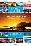 成田空港カレンダー2017
