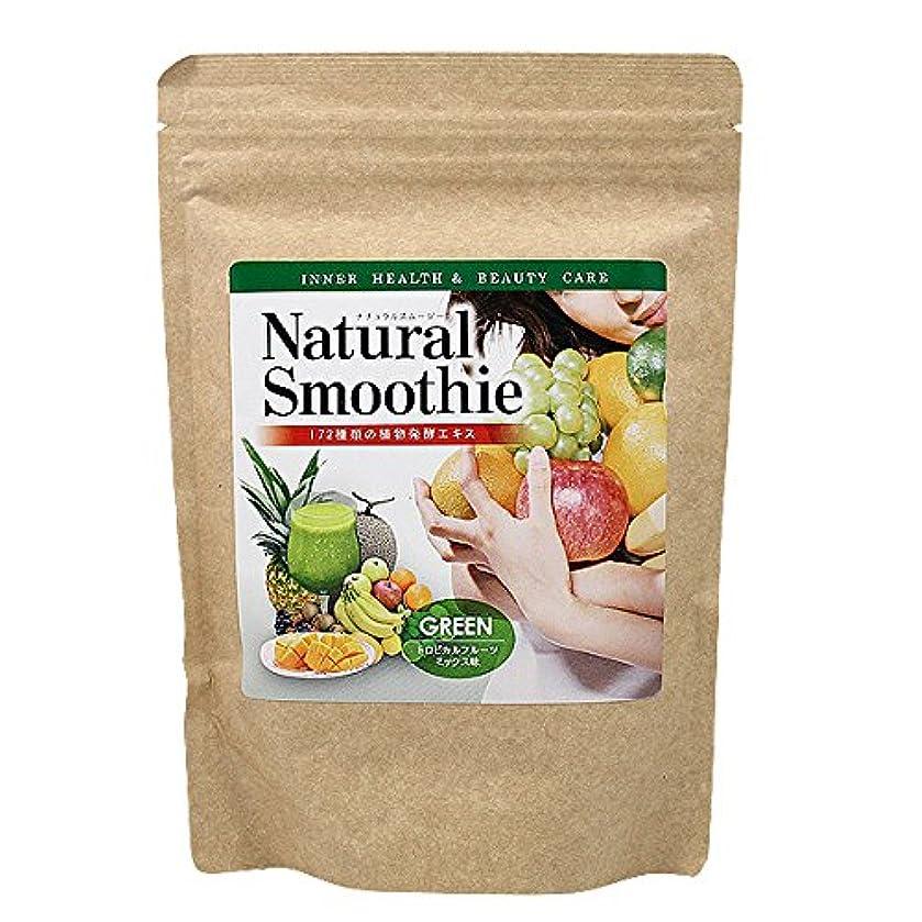 リテラシータイピスト膨らませるカレン ナチュラル スムージー(グリーン) トロピカルフルーツミックス味 200g