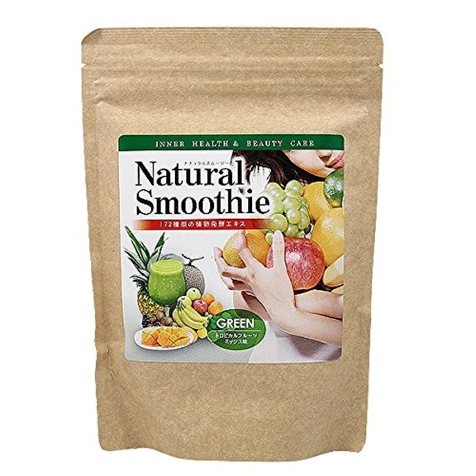 チャーターゆりバンドルカレン ナチュラル スムージー(グリーン) トロピカルフルーツミックス味 200g